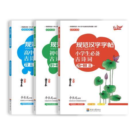 古詩文漢語字帖價格