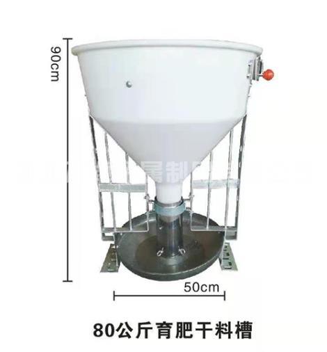 80公斤育肥干料槽