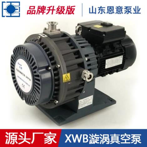 XWB漩涡真空泵