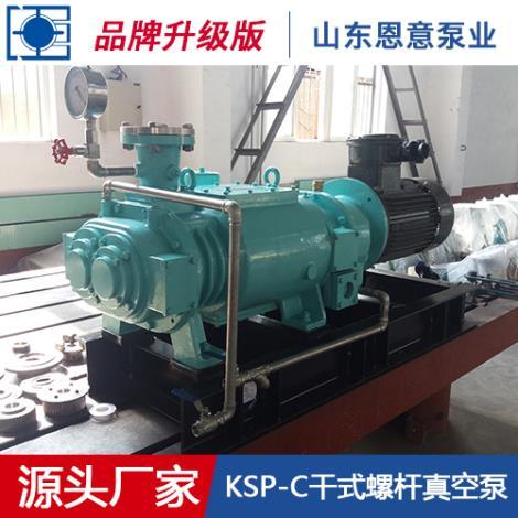 KSP-C干式螺杆真空泵