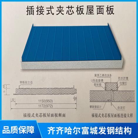 插接式夹芯屋面板