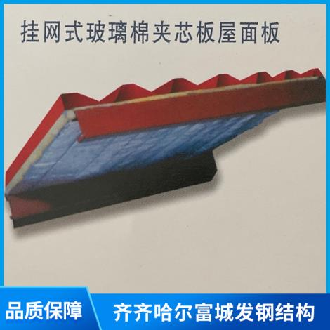 掛網式玻璃棉夾芯復合板