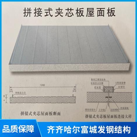 拼接式夾芯屋面平板