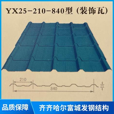 840屋面板
