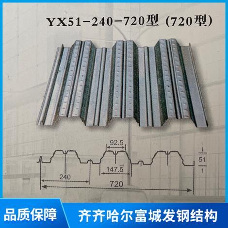 720型樓承板生產商